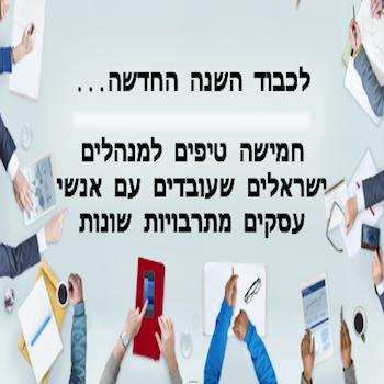 לכבוד השנה החדשה…  הנה חמישה טיפים למנהלים ישראלים שעובדים עם אנשי עסקים מתרבויות שונות